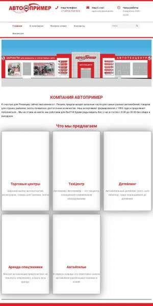 Предпросмотр для www.autoprimer.ru — Автопример