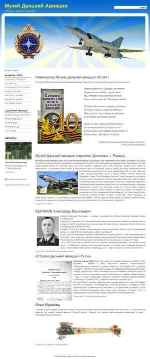 Предпросмотр для www.avia-ryazan.ru — Музей дальней авиации