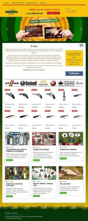 Предпросмотр для berloga-guns.ru — Берлога