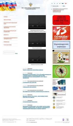 Предпросмотр для cgie.62.rospotrebnadzor.ru — ФБУЗ центр гигиены и эпидемиологии в Рязанской области