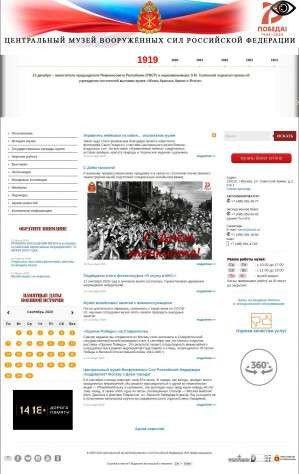 Предпросмотр для cmaf.ru — Историко-мемориальный зал боевой техники и вооружения ВДВ
