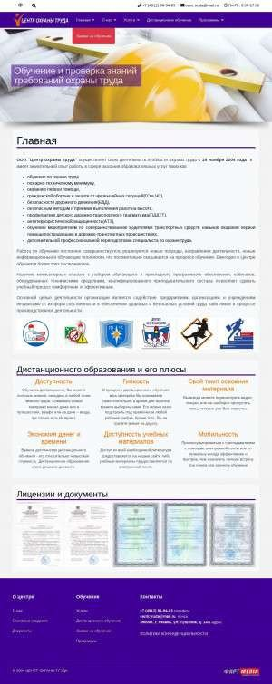 Предпросмотр для coht.ru — Центр охраны труда