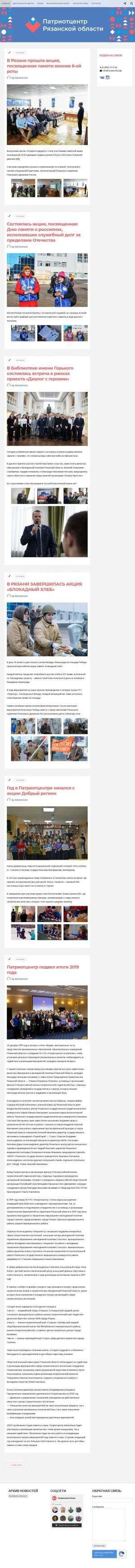 Предпросмотр для cvpv62.ru — Военный комиссариат Октябрьского и Советского районов города Рязань Рязанской области