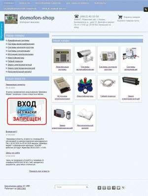 Предпросмотр для domofon-shop.ru — Домофон маркет