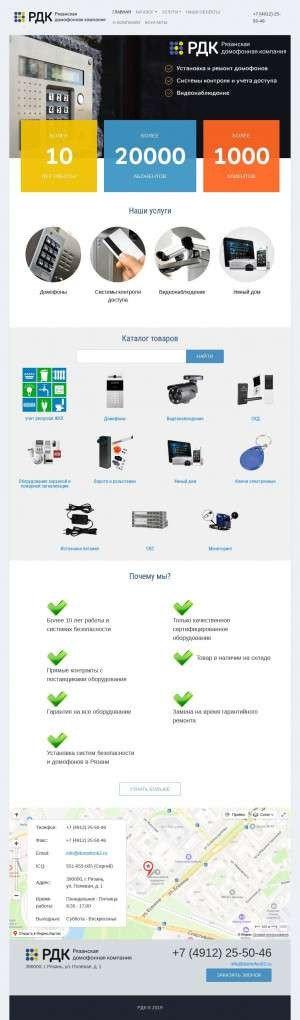 Предпросмотр для domofon62.ru — Рязанская домофонная компания