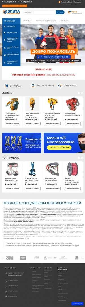 Предпросмотр для www.elita-spec.ru — Торгово-производственная компания Элита