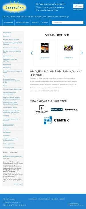 Предпросмотр для www.energoluch.ru — ЭнергоЛуч