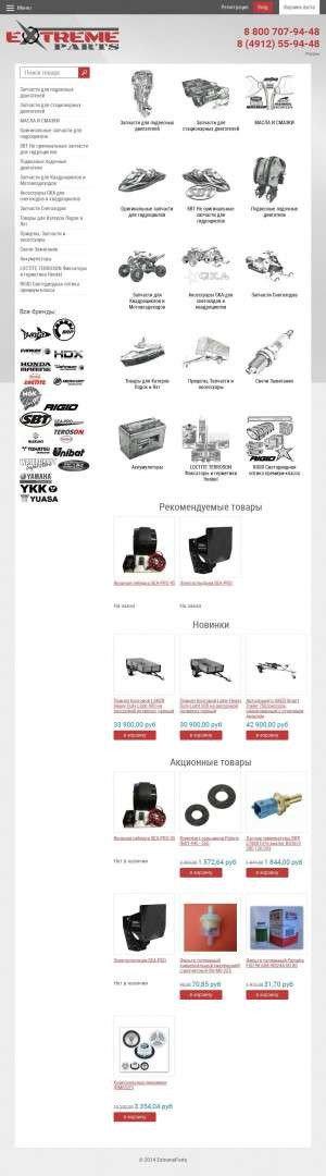 Предпросмотр для extremeparts.ru — ЭкстримПартс