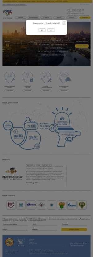 Предпросмотр для www.fgup-ohrana.ru — Отдел вневедомственной охраны по городу Рязани - филиал ФГКУ ОВО ВНГ России по Рязанской области