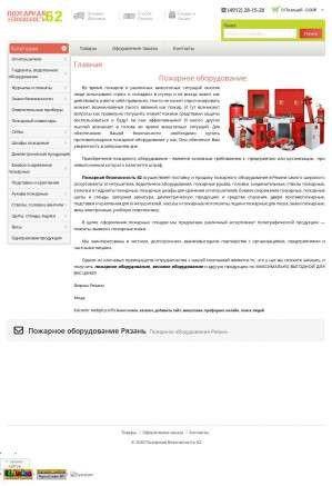 Предпросмотр для firesafety62.ru — Пожарное оборудование 62