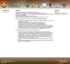 Предпросмотр для www.fpb-rzn.ru — Фонд пожарной безопасности, филиал