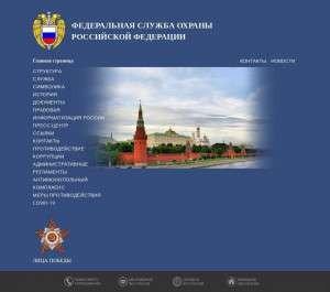 Предпросмотр для fso.gov.ru — Центр специальной связи и информации ФСО России в Рязанской области