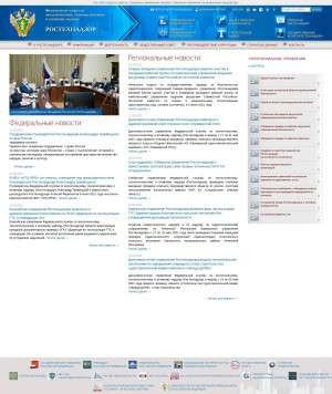 Предпросмотр для www.gosnadzor.ru — Приокское управление Ростехнадзора, отдел предоставления государственных услуг, планирования и отчетности по Рязанской области
