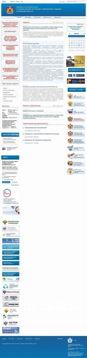 Предпросмотр для gsn.ryazangov.ru — Госинспекция строительного надзора Рязанской области