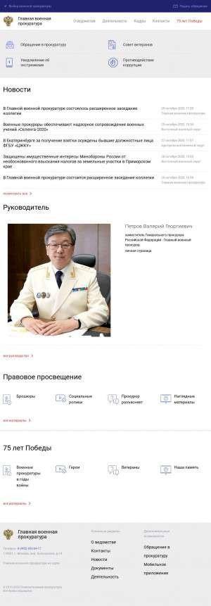 Предпросмотр для gvp.gov.ru — Военная прокуратура Рязанского гарнизона