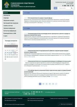 Предпросмотр для gvsu.gov.ru — Военный следственный отдел по Рязанскому гарнизону