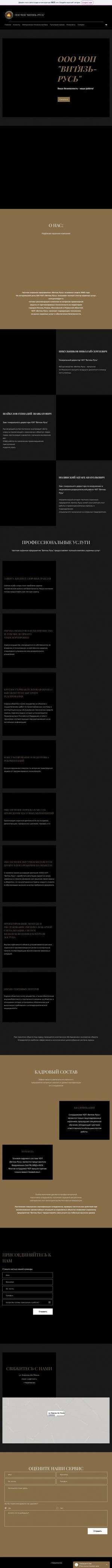 Предпросмотр для ifqrekjdf16.wixsite.com — ЧОП Витязь-Русь