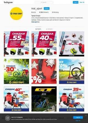 Предпросмотр для instagram.com — Триал-Спорт