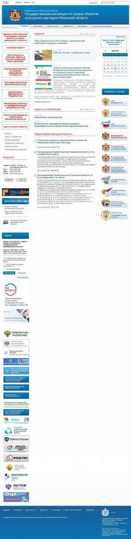 Предпросмотр для iokn.ryazangov.ru — Государственная инспекция по охране объектов культурного наследия Рязанской области