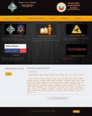 Предпросмотр для ked-r.ru — ЧОО Кедръ-Регион