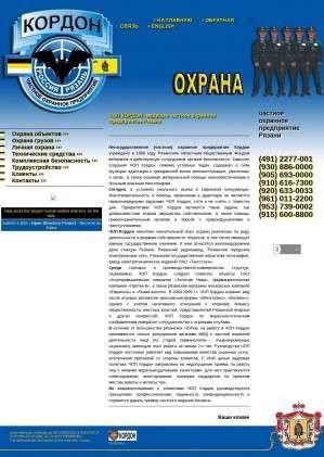Предпросмотр для www.kordon62.ru — Кордон