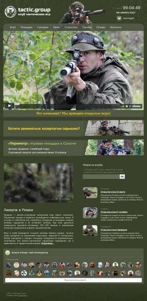 Предпросмотр для lasertag.rest-portal.ru — Lasertag. Rest-Portal. ru, клуб тактических игр