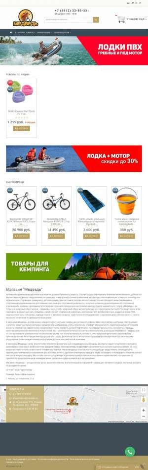 Предпросмотр для medved-rzn.ru — Медведь