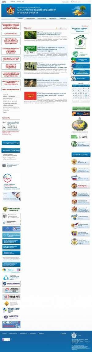 Предпросмотр для minprirody.ryazangov.ru — Министерство природопользования Рязанской области