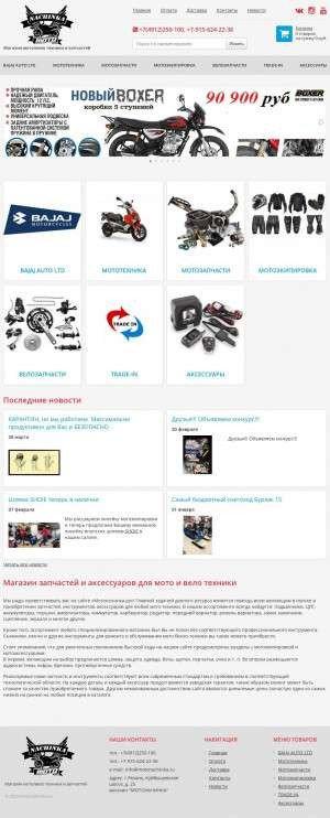 Предпросмотр для www.motonachinka.ru — Мотоначинка