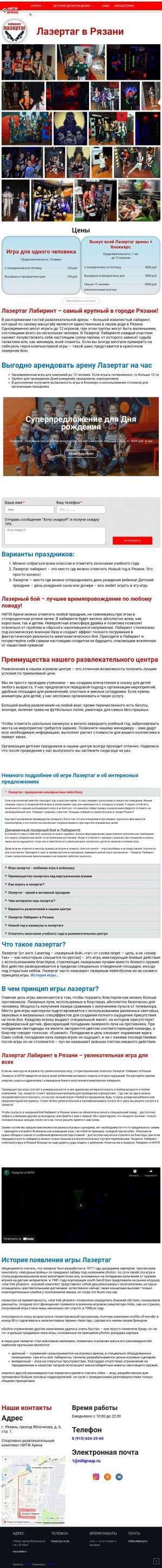 Предпросмотр для нити-арена.рф — Лазертаг Лабиринт
