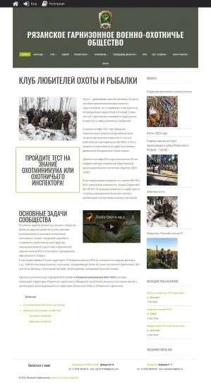 Предпросмотр для ohota-rzn.ru — Рязанское гарнизонное военно-охотничье общество