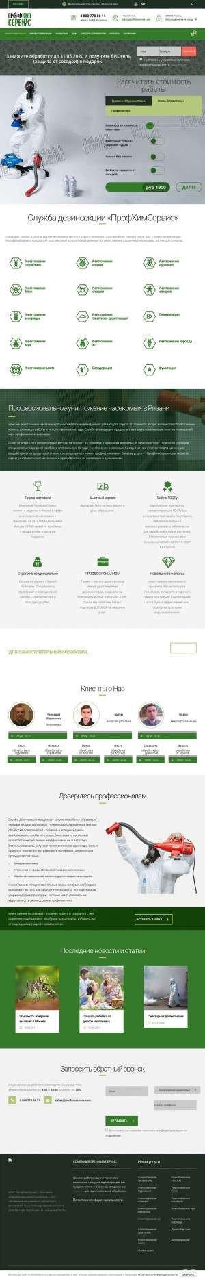 Предпросмотр для profhimservice62.ru — ПрофХимСервис