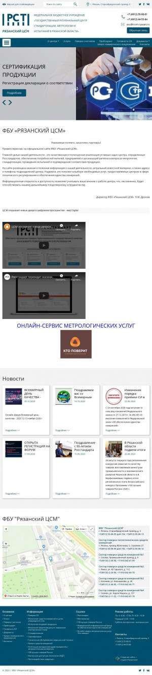 Предпросмотр для rcsm-ryazan.ru — ФБУ Рязанский ЦСМ