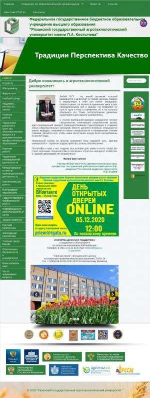 Предпросмотр для rgatu.ru — ФГБОУ ВО Рязанский государственный агротехнологический университет имени П. А. Костычева, инженерный автодорожный факульте