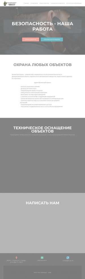 Предпросмотр для ring-mail.ru — Кольчуга
