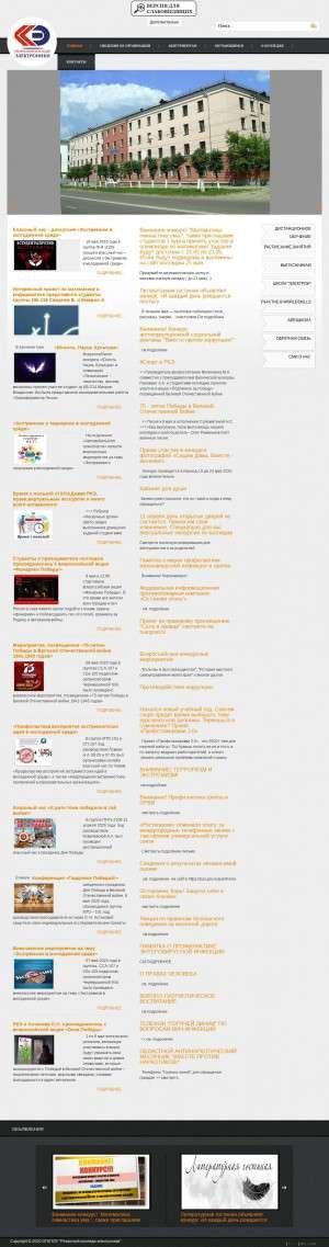 Предпросмотр для ркэ.рф — ОГБПОУ Рязанский колледж электроники