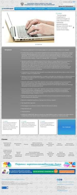 Предпросмотр для rkn.gov.ru — Роскомнадзор