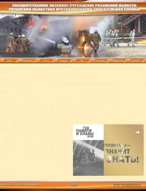 Предпросмотр для ropss.ru — Аварийно-спасательная служба Рязанской области