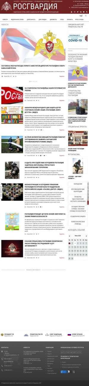 Предпросмотр для rosgvard.ru — ФГКУ УВО УМВД России по Рязанской области
