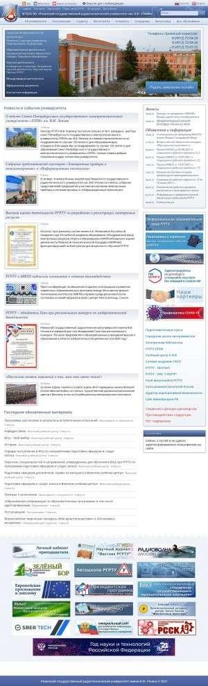 Предпросмотр для www.rsreu.ru — Военный учебный центр при РГРТУ
