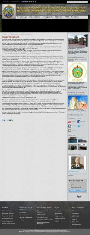 Предпросмотр для www.rvvdku-vi.ru — Рязанское гвардейское высшее воздушно-десантное ордена Суворова дважды Краснознамённое командное училище имени генерала армии В. Ф. Маргелова