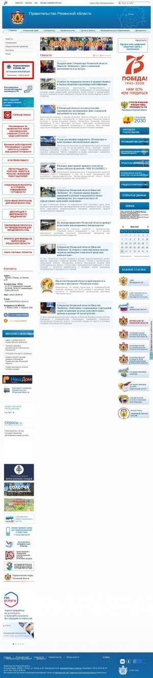 Предпросмотр для ryazangov.ru — Правительство Рязанской области