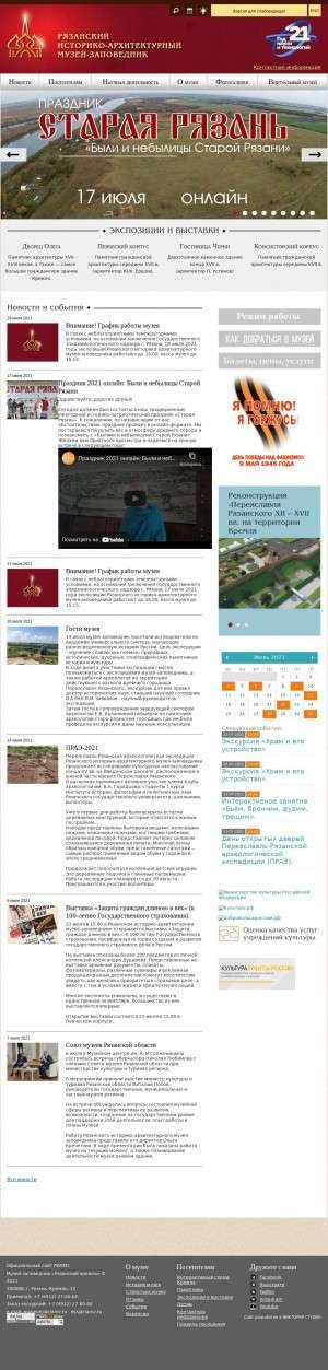 Предпросмотр для www.ryazankreml.ru — Рязанский кремль
