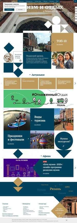 Предпросмотр для ryazantourism.ru — Туристский информационный центр Рязанской области