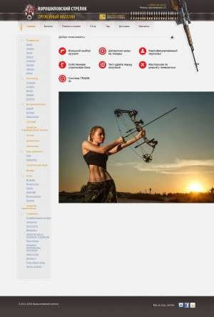 Предпросмотр для www.rzngun.ru — Ворошиловский стрелок