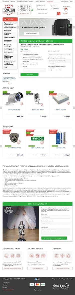 Предпросмотр для sec-u.ru — Галерея Безопасности