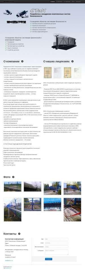 Предпросмотр для www.stik-co.ru — Спецтехника и коммуникации СТиК