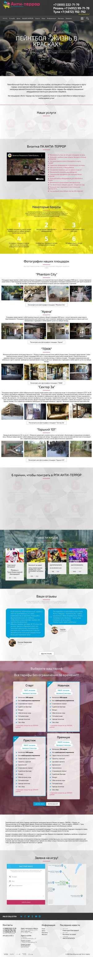 Предпросмотр для terror62.ru — Анти-террор