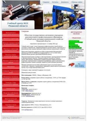Предпросмотр для uczhkh62.ru — Учебный центр жилищно-коммунального хозяйства Рязанской области