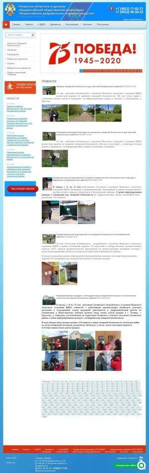 Предпросмотр для vdporyazan.ru — Всероссийское добровольное пожарное общество, Рязанское областное отделение